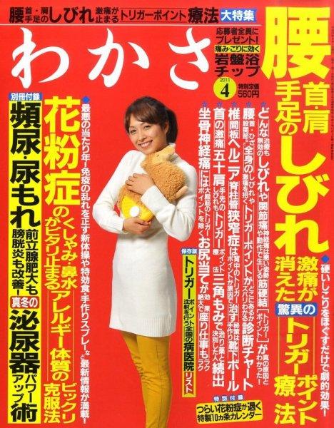 わかさ2011/4