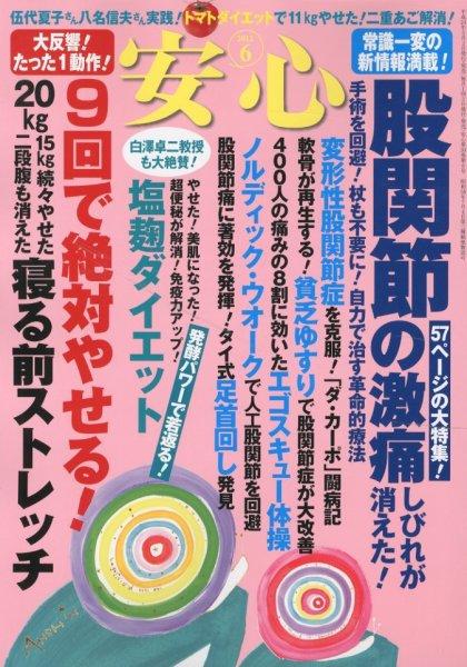 安心2012/6
